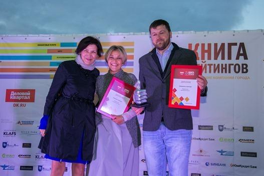Книга рейтингов в Новосибирске 36
