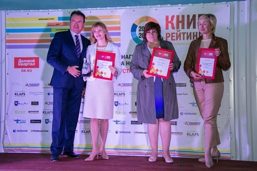 Книга рейтингов в Новосибирске 40