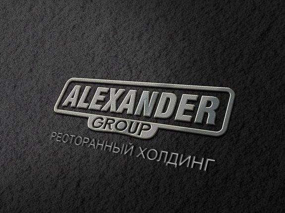 ресторанный комплекс Alexander Group