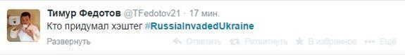 Хештег #RussiaInvadedUkraine стал самым упоминаемым у украинских пользователей Twitter 3
