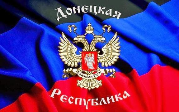 Отделение Донбасса