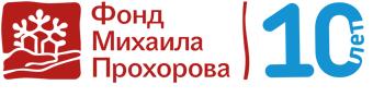 Фонд Михаила Прохорова