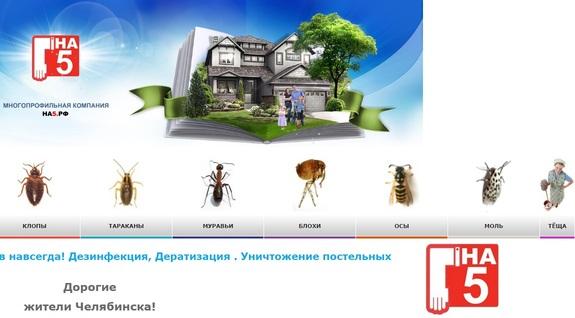 УФАС не нашло нарушений в рекламе по уничтожению грызунов, насекомых и тёщ 1
