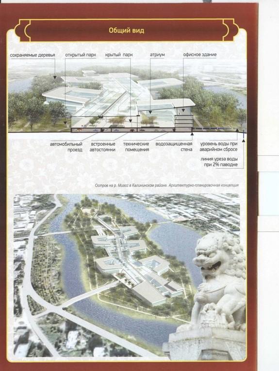Пустырь на реке Миасс в Челябинске застроят китайские инвесторы 2