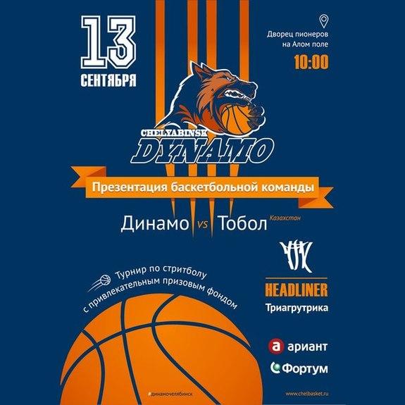 Афиша развлечений Челябинска на неделю - 12.09.2014 2