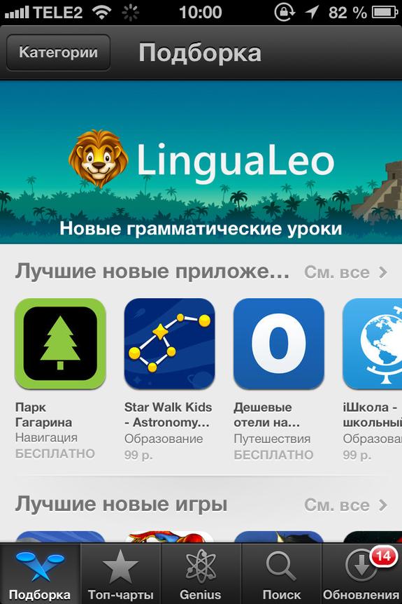 App Store впервые «забрал» к себе челябинское приложение 1