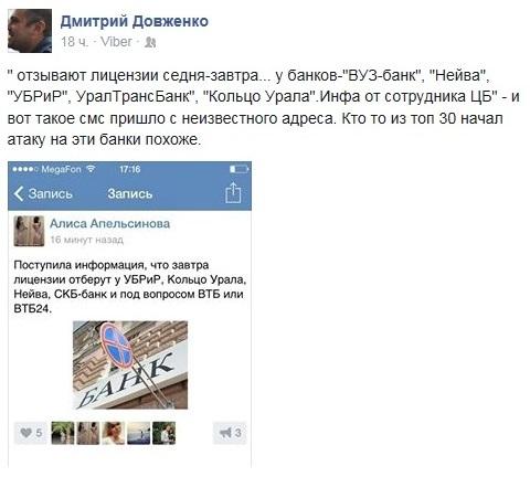 Атака на уральские банки дошла до Челябинска 1