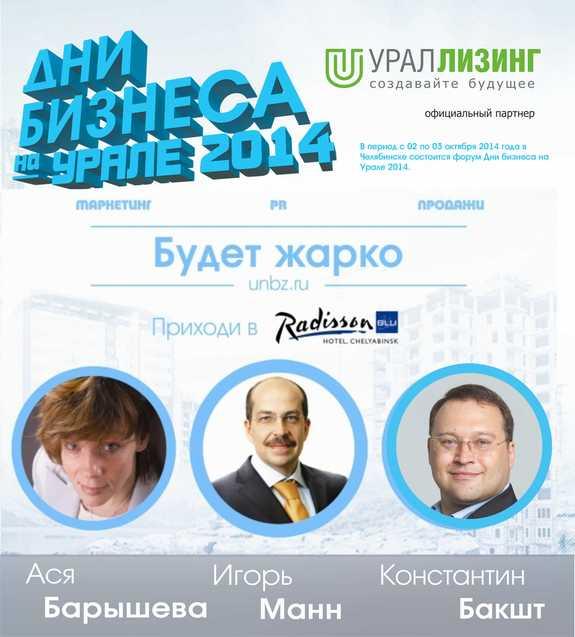 Афиша развлечений Челябинска на неделю - 26.09.2014 3
