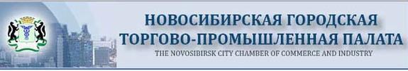 Новосибирская государственная торгово-промышленная палата