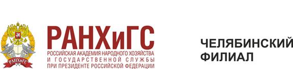 Челябинский филиал РАНХиГС при президенте РФ