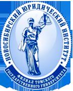 Новосибирский юридический институт Томского государственного университета