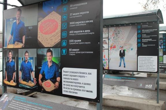 В Новосибирске открылась выставка о молодых бизнесменах. Пример следующим поколениям 3