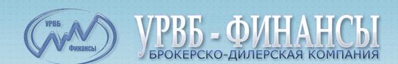 """УРВБ-Финансы (ООО """"Брокерско-дилерская компания УРВБ-Финансы"""")"""