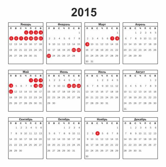Как отдыхаем на Новый год 2015