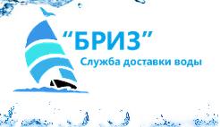 Бриз, служба доставки воды 1