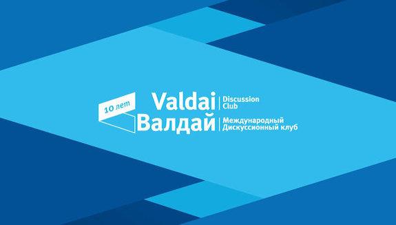 «Валдай», международный дискуссионный клуб