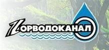 МУП Горводоканал