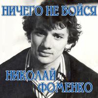 Фоменко Николай Владимирович 1