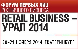 Retail Business Урал – 2014