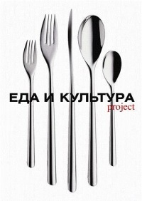 Еда и Культура
