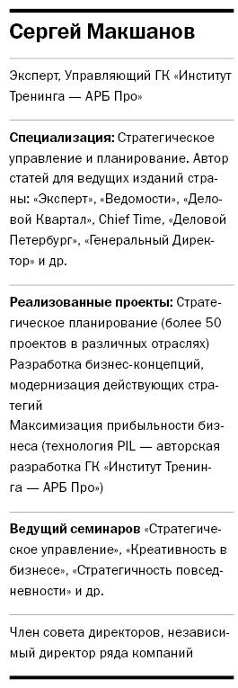 """Сергей Макшанов: """"Увидеть будущее за лавиной событий""""  1"""