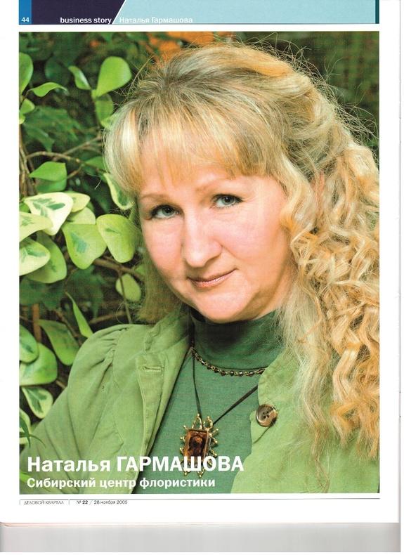 Наталья Гармашова о том, как перестала зарабатывать деньги на бегу 1