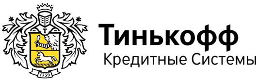Тинькофф кредитные системы (ТКС)
