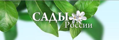 «Сады России»