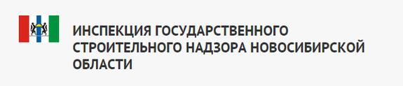 Госстройнадзор - Инспекция государственного строительного надзора Новосибирской области (ГСН НСО).