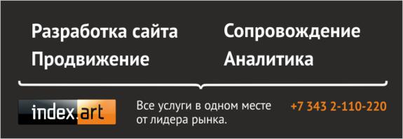 Рейтинг веб-студий и интернет-агентств  Екатеринбурга 2014 4