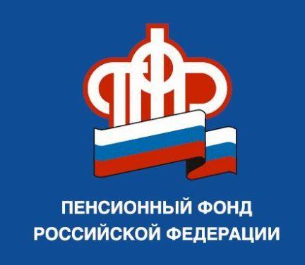 Пенсионный фонд Российской Федерации (ПФР)