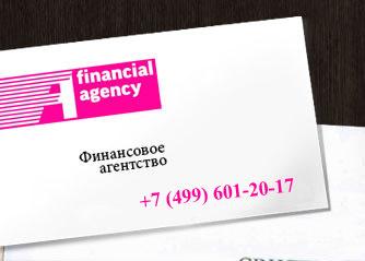 Финансовое Агентство
