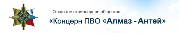 ОАО «Концерн ПВО «Алмаз – Антей»