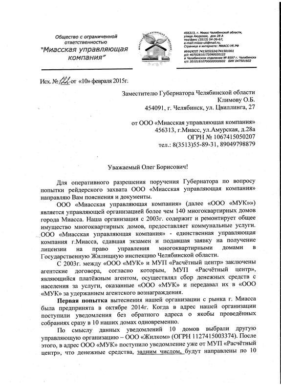 Дубровский сомневается в рейдерском захвате миасских УК 1
