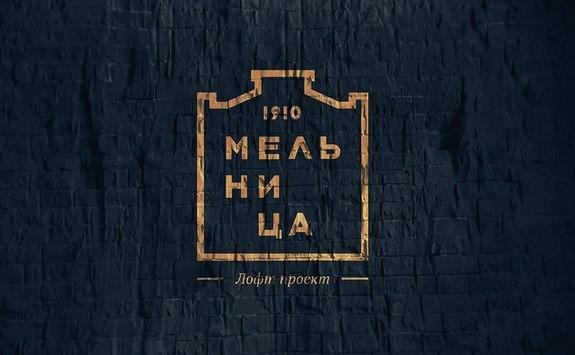 Лофт-проект Мельница 1