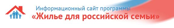 Программа «Жилье для российской семьи»
