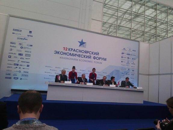 Красноярский экономический форум  1