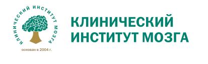 Клинический институт мозга (КИМ)