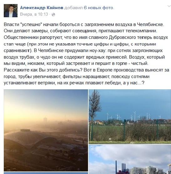 Смог в Челябинске может продлиться еще неделю  1