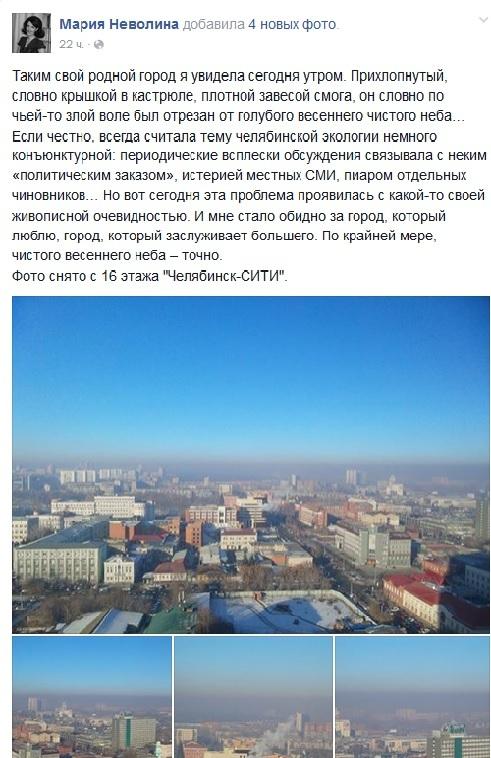 Смог в Челябинске может продлиться еще неделю  2
