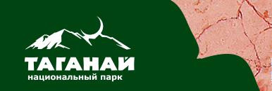 Таганай Национальный парк