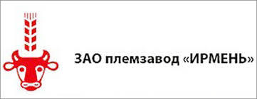 Ирмень, ЗАО племзавод