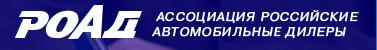 Ассоциация «Российские автомобильные дилеры» (РОАД)