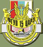 15 Центральный автомобильный ремонтный завод