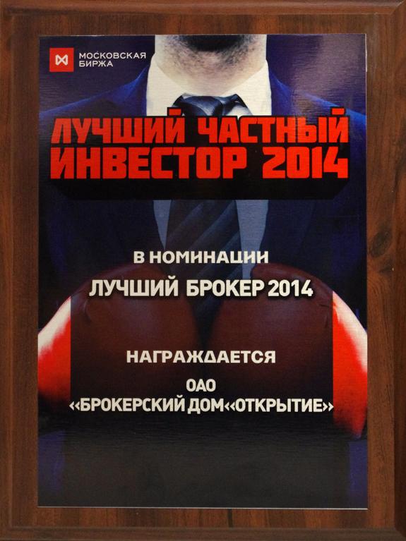 БД Открытие в Красноярске 1