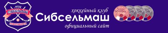 ХК Сибсельмаш