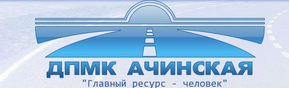 """""""ДМПК Ачинская"""""""