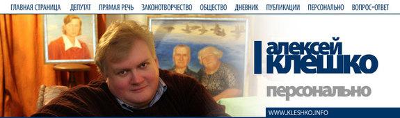 Клешко Алексей