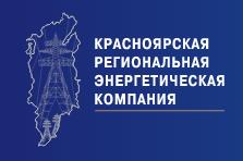 Красноярская региональная энергетическая компания