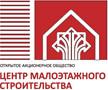ОАО «Центр малоэтажного строительства»